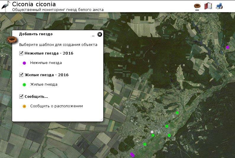 Громадський моніторинг гнізд Лелеки білого (Ciconia ciconia)